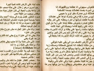 Impotence sex story in Arabic, part one